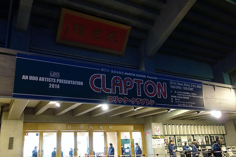 2014_0221_clapton