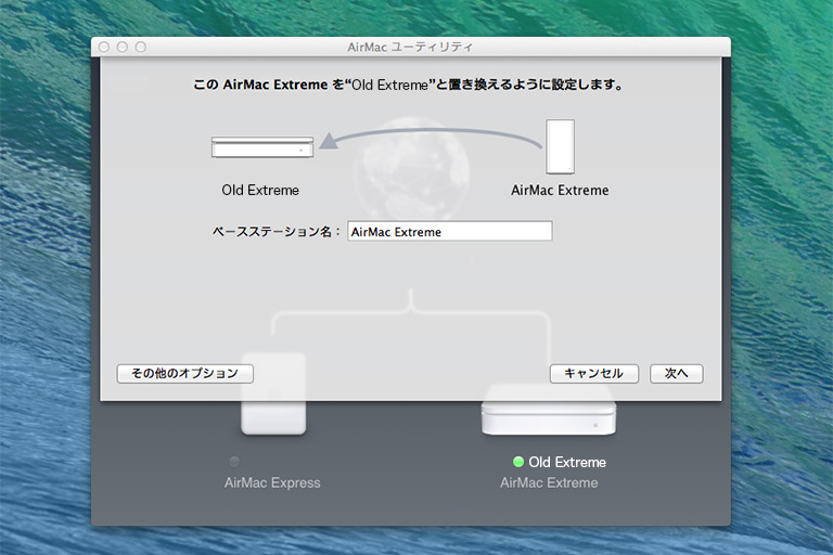air_mac_extreme_2