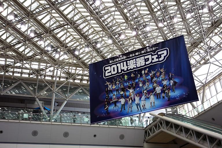2014_gakki_fair_06