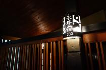 yakushi_hatago_09