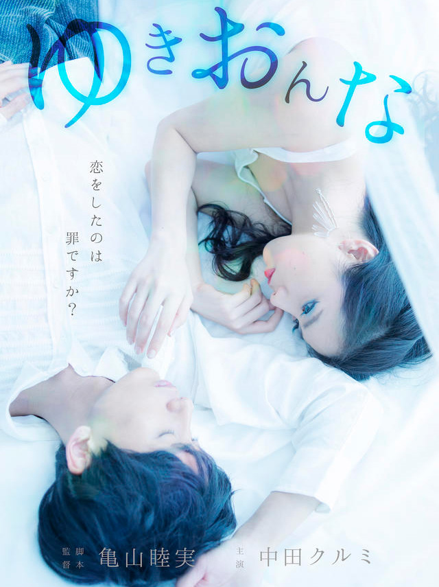 yuki_girl_01