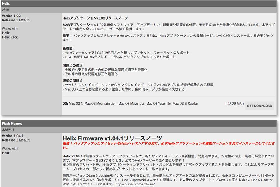 helix_update_03