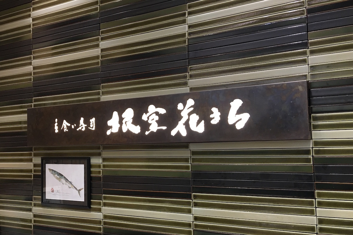numuro_hanamaru_03