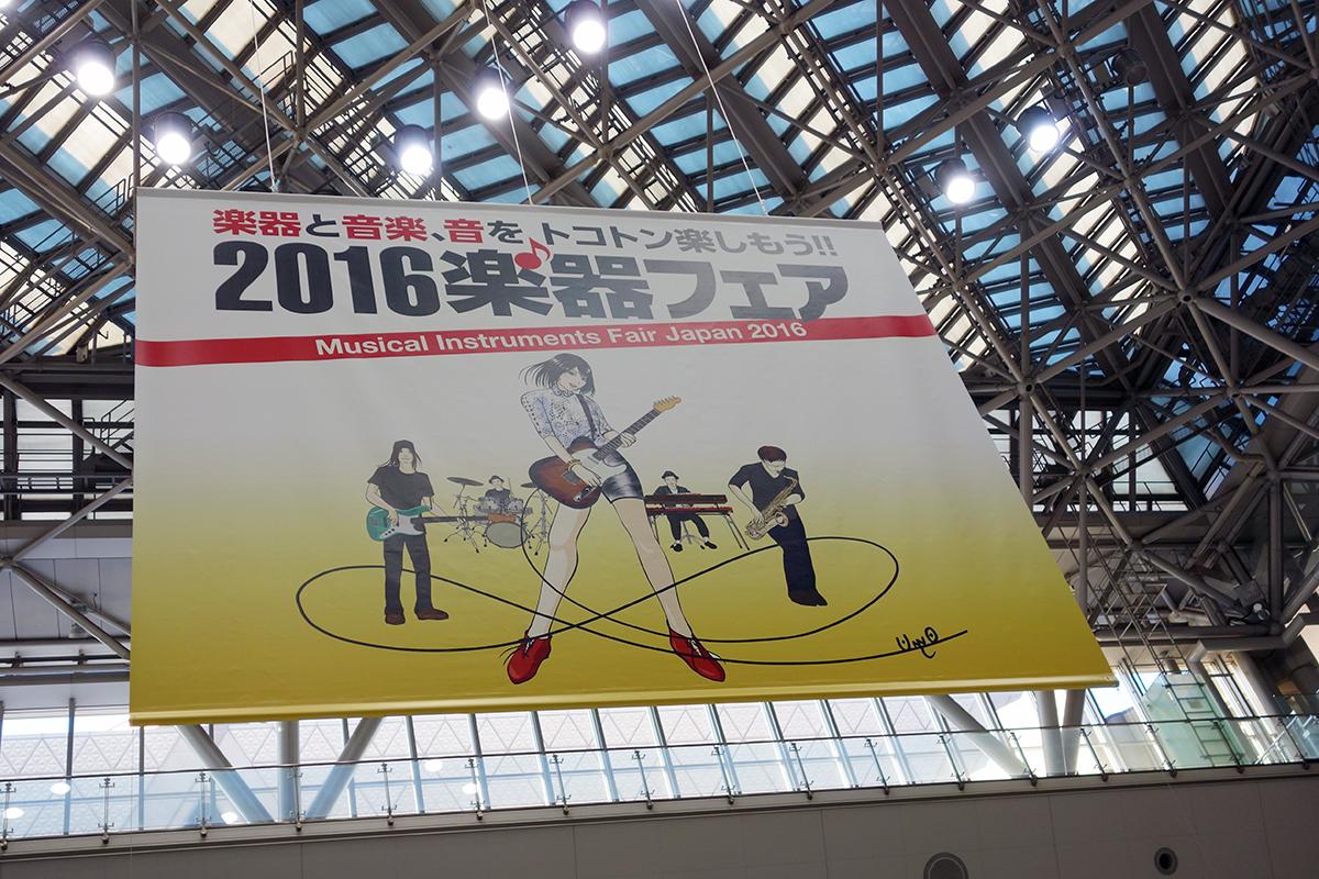 2016楽器フェア