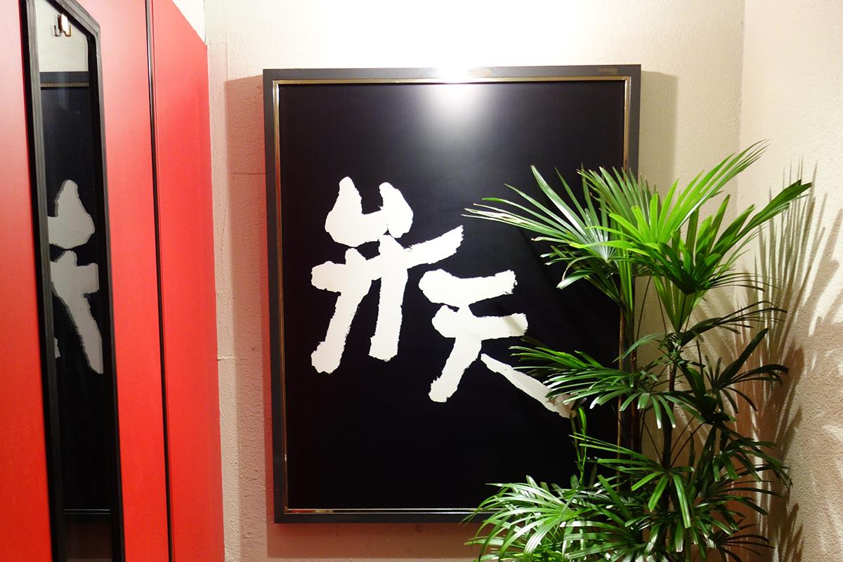 benten_yajun_03